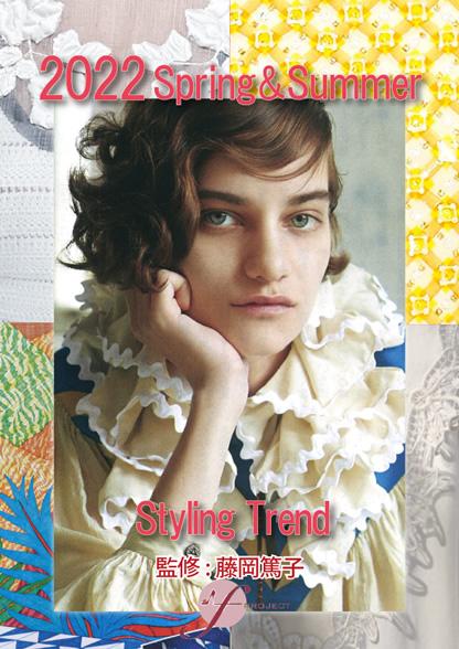 2022春夏FTFファッションフォーキャストセミナー 第1部2022春夏スタイリングフォーキャスト