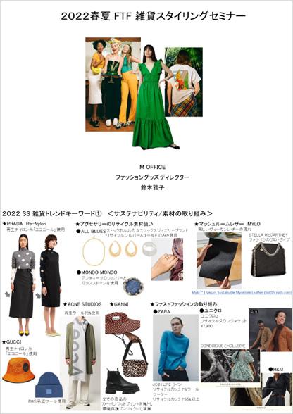 2022春夏FTFファッションフォーキャストセミナー 第2部2022春夏小物雑貨スタイリングフォーキャスト