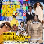 藤岡篤子 ファッション・トレンド速報セミナー 2021-22秋冬4都市コレクション   お申込み受付中!