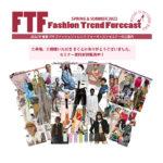 2022春夏 FTFセミナー 資料 好評販売中!