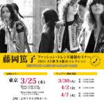 藤岡篤子 ファッション・トレンド速報セミナー 2021-22年秋冬 4都市コレクション お申込み受付中!
