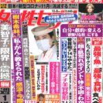 「昭和29年生まれ」はずっと日本のフロンティアを走り続ける 女性セブン 2020年10月8日号掲載