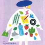 掲載のお知らせ タカシマヤ友の会通信「Hummingtime(ハミングタイム)」2021 5.6月号  特集 お洒落の新基準。今、「サステナブル」がスタンダードに