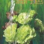 "JAFCA Color Trend Magazine 「流行色」2021 SUMMER No.605  ""EUROPE COLLECTIONS 2021/22年秋冬ヨーロッパコレクション""掲載"