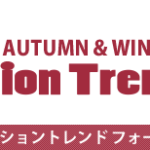 2022-23年 秋冬 FTF ファッショントレンド フォーキャストセミナー
