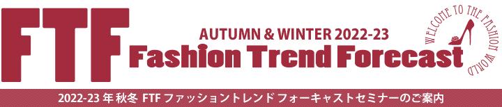 2022-23年 秋冬 FTF ファッショントレンド フォーキャストセミナーのご案内