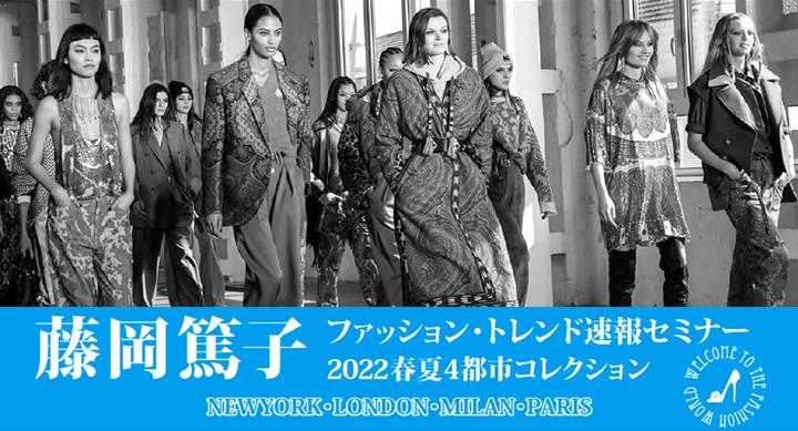 ファッション・トレンド速報セミナー 2022春夏4都市コレクション