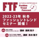2022-23年秋冬 FTF ファッショントレンド フォーキャスト セミナーお申込受付中!