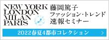 藤岡篤子 ファッション・トレンド速報セミナー 2022春夏4都市コレクション