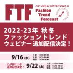 2022-23年秋冬 FTF ファッショントレンド フォーキャスト ウェビナー(動画)配信追加日程のお知らせ