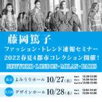 藤岡篤子 ファッション・トレンド速報セミナー 2022年春夏 4都市コレクション お申込み受付中!