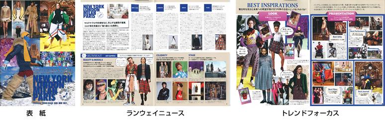 藤岡篤子監修『コレクション・トレンドブック』 イメージ