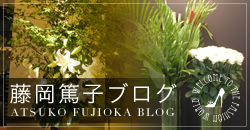 藤岡篤子blog