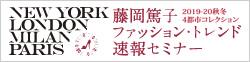 藤岡篤子 ファッション・トレンド速報セミナー 2019-20秋冬4都市コレクション
