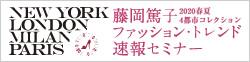 藤岡篤子 ファッション・トレンド速報セミナー 2020春夏4都市コレクション