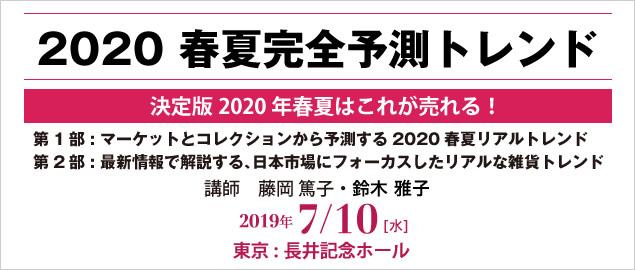 2020 春夏完全予測トレンド