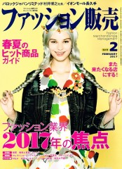 ファッション販売2月号P01表紙