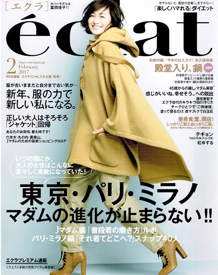 eclat_2月号_P01