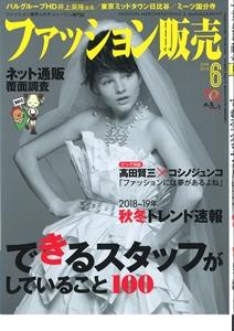 ファッション販売6月号P01