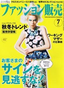 ファッション販売 7月号 P01 表紙