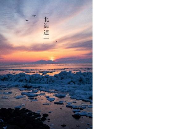 CH-19AW-Hokkaido_page-0049
