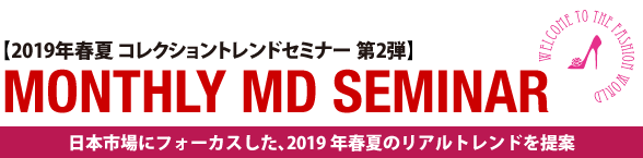 MONTHLY MD SEMINAR 2019年春夏 コレクショントレンドセミナー